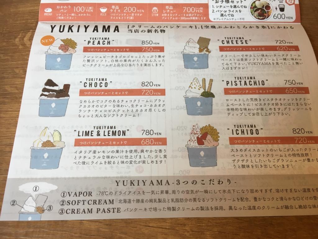 フーバー(huver)by恵比寿楽園テーブルメニュー