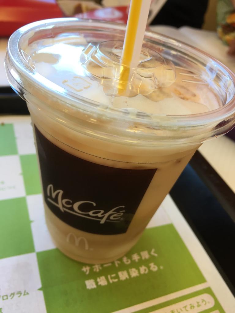 マクドナルドアイスカフェオレ