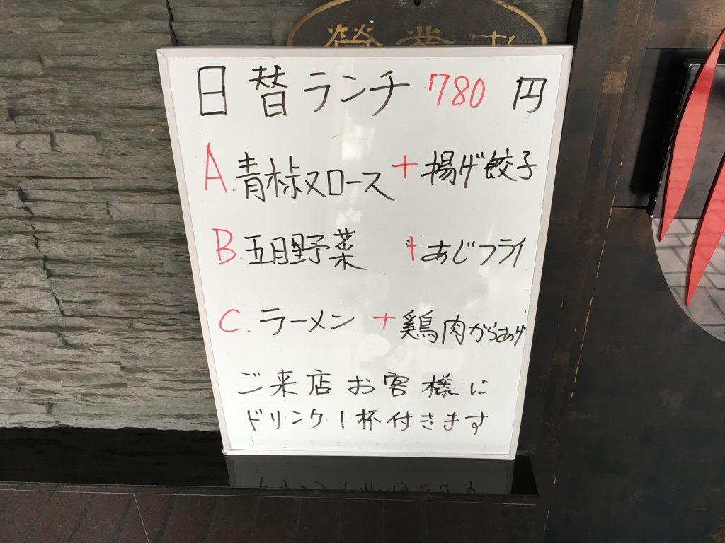 長江メニュー