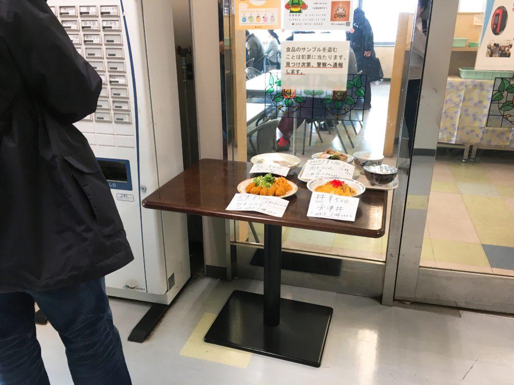 さくらんぼ食堂