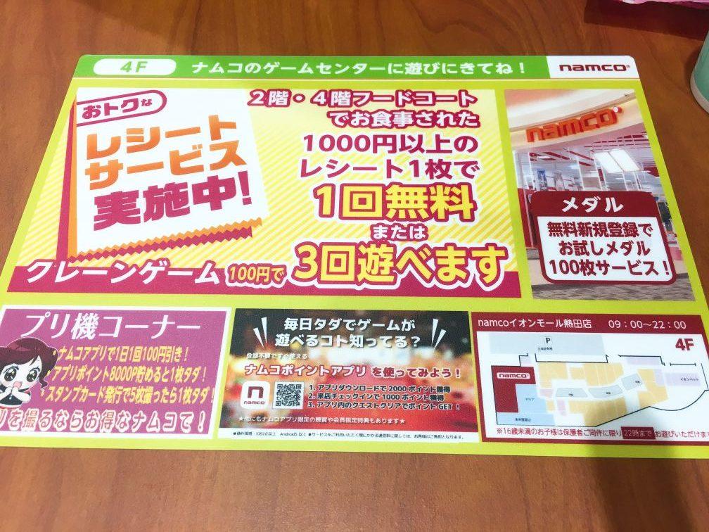 ナムコのクレーンゲームサービス