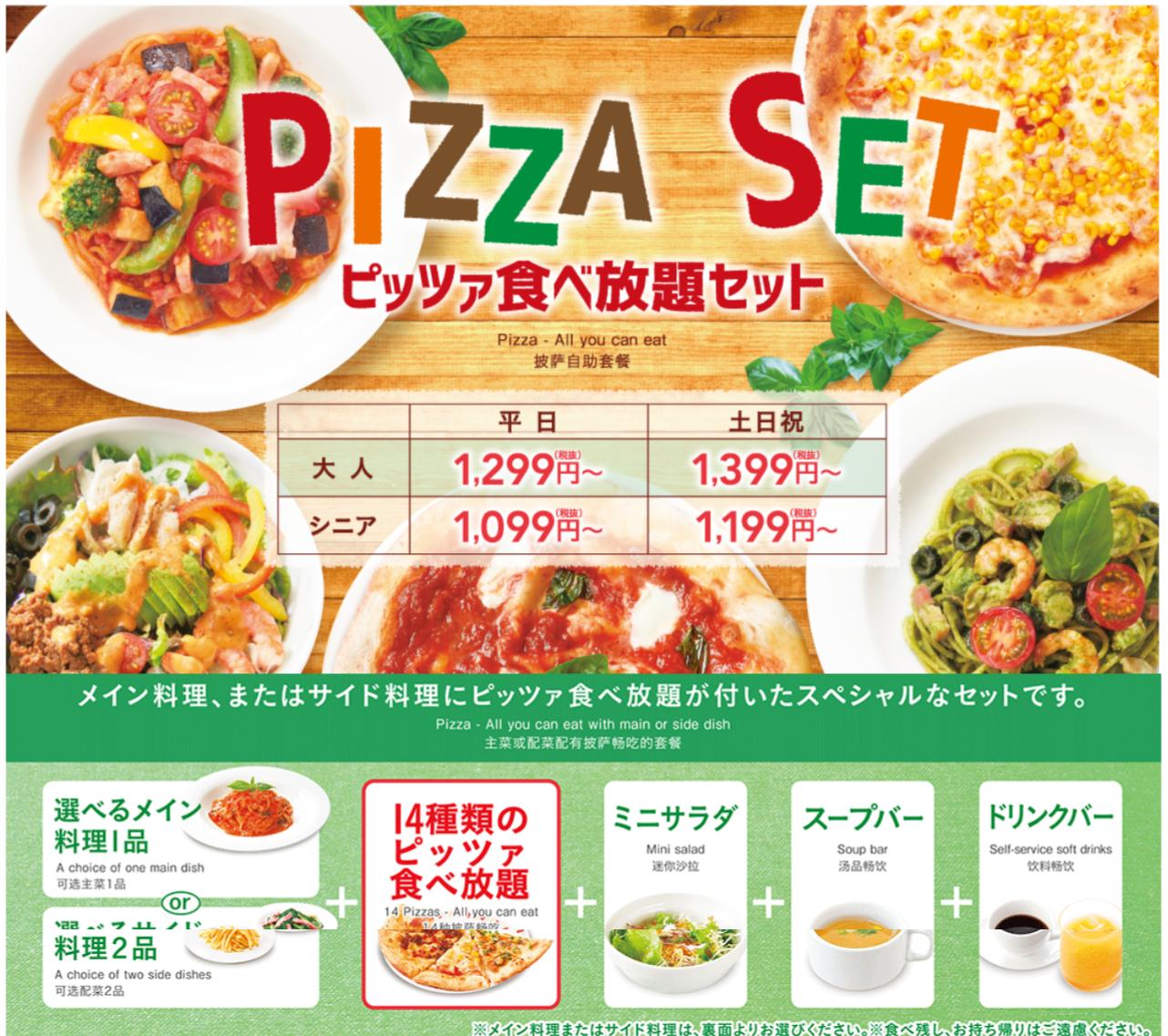 ピザ食べ放題金額